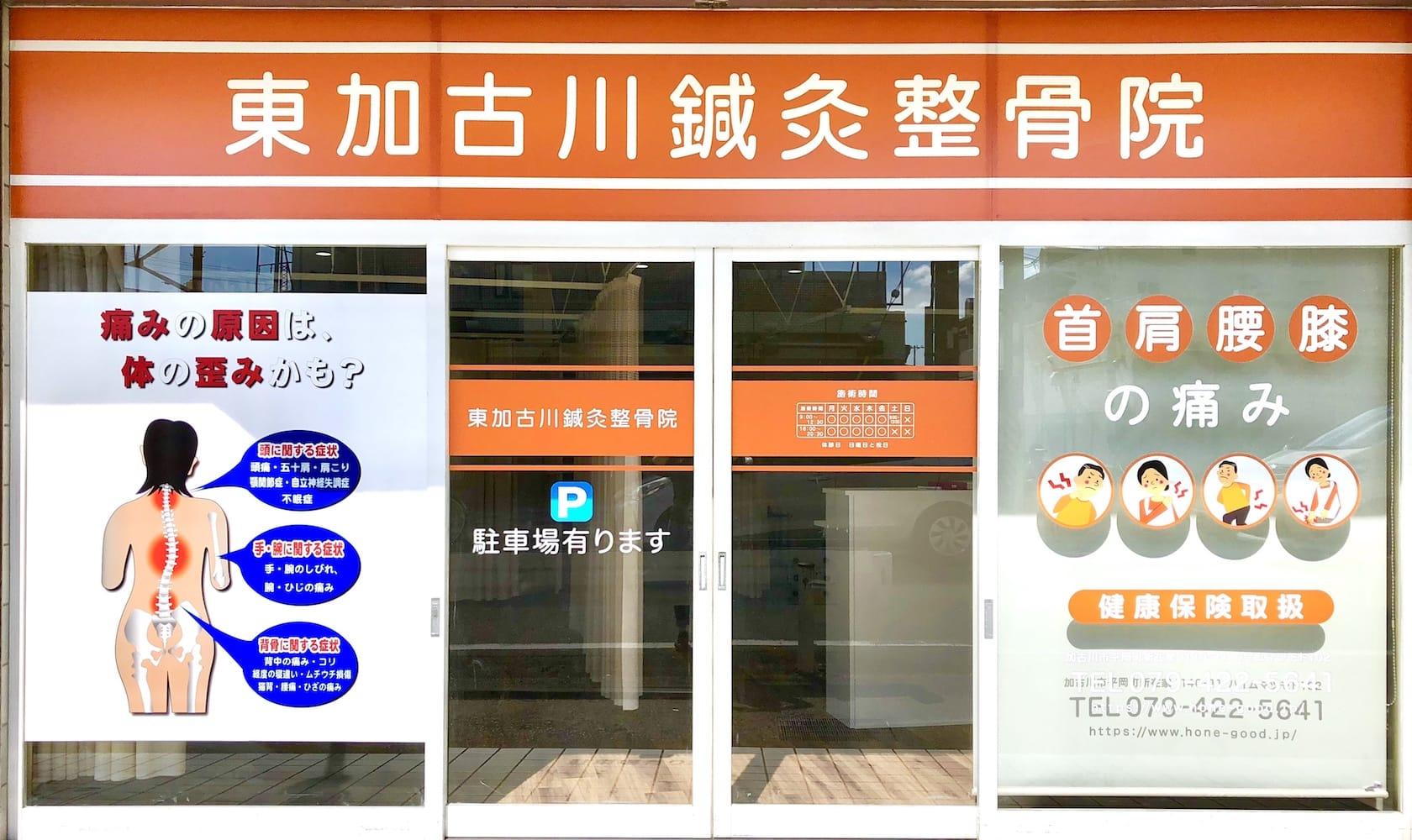 道順:「東加古川鍼灸整骨院」に到着です。